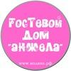 Гостевой дом АНЖЕЛА - Черное море