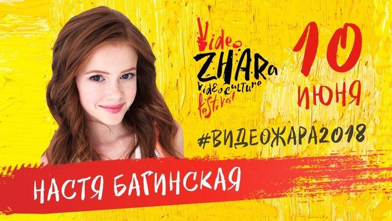 10 июня Настя Багинская на ВидеоЖара2018