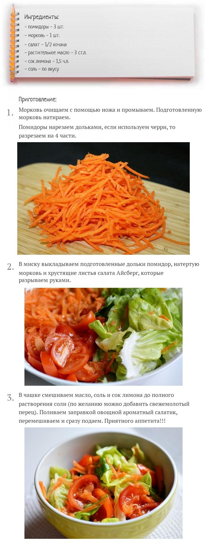 Овощной салат с помидорами и морковью, изображение №2