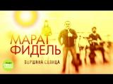 Марат Фидель - Вершина Солнца (Official Audio 2018)