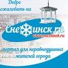 Официальная группа сайта Снежинск.ру