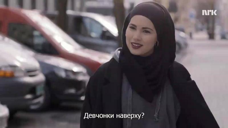 СТЫД SKAM 4 сезон 1 серия 1 часть русские субтитры от GOLDTEAM