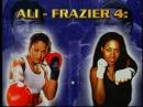 Лэйла Али vs Джеки Фрэйзер Лайд Али vs Фрейзер 4