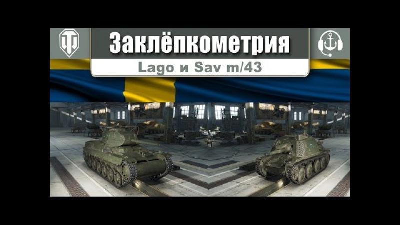 World of Tanks Заклепкометрия Lago и Sav m 43 Шведская техника 4 уровня