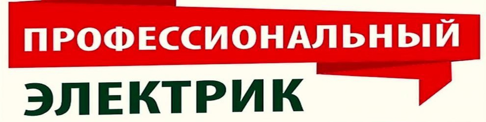 ЭЛЕКТРОМОНТАЖ   ВКонтакте