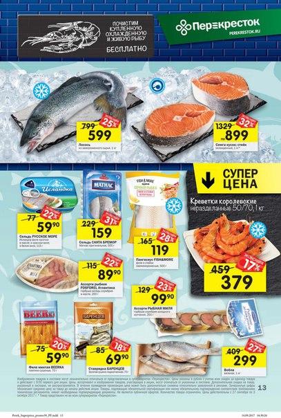 Купить рыбу в перекрестке