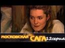 Московская сага. 12 серия