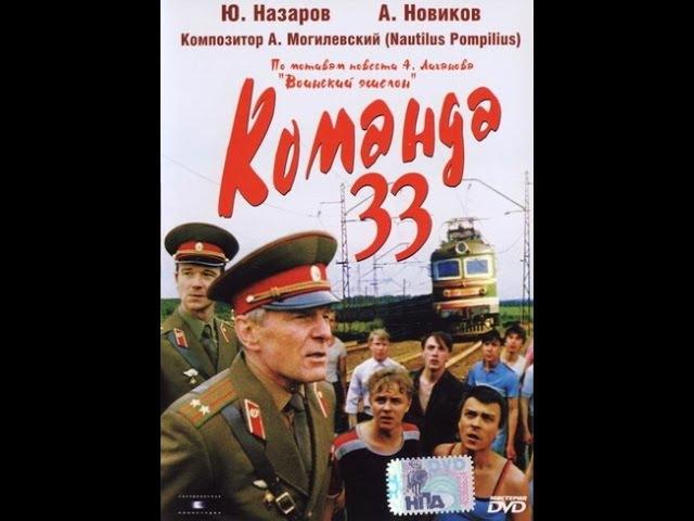 Команда 33 1987 фильм