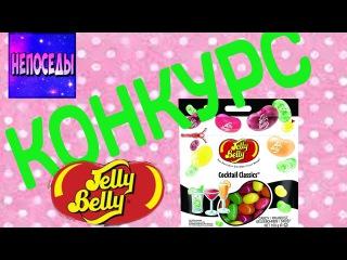✪ #Конкурс на #Конфеты #Jelly #Belly #ДЖЕЛЛИ #БЕЛЛИ Классические коктейли 100г #Новый #конкурс #2016
