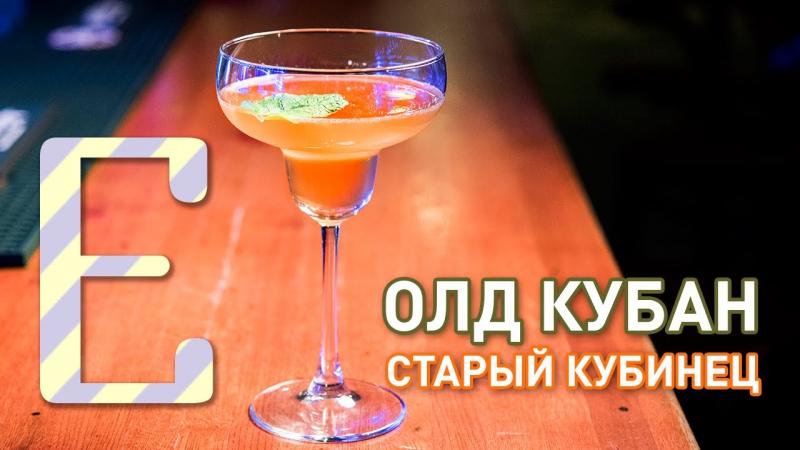 Олд кубан (Старый кубинец) — рецепт коктейля Едим ТВ