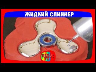 Спиннер VS жидкий спиннер!Spinner VS liquid metall spinner!fidget spinner spiner спиннер алиэкспресс