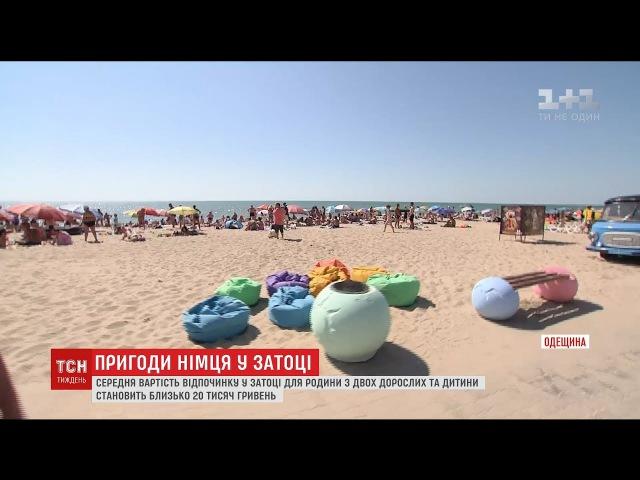 Інспекція ТСН.Тижня чим Одеська Затока вразила громадянина Німеччини