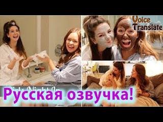 Ночёвка с Таней | Girls Night In With Tanya Burr | Zoella | РУССКАЯ ОЗВУЧКА!