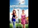 Деревенщина 2014 Всё о сериале на ivi