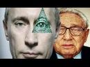 Киссинджер и Путин - Россия и Новый мировой порядок