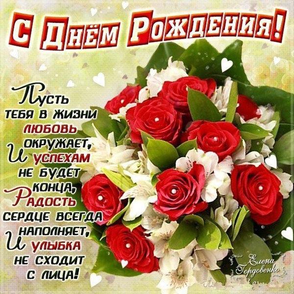 Поздравление с днем рождения для тебя сегодня всё