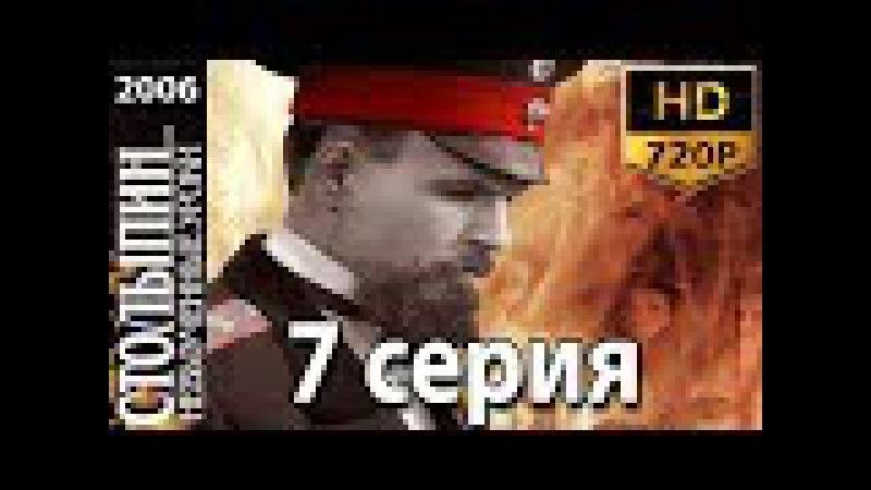 Столыпин... Невыученные уроки (7 серия из 14) Исторический сериал, драма 2006