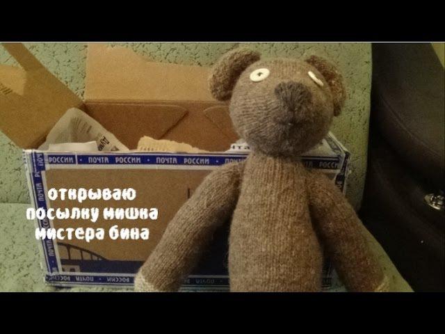 ПРЕМЬЕРА открываю посылку мишка мистера бина с ярмарки мастеров отзывы от zorinas tv