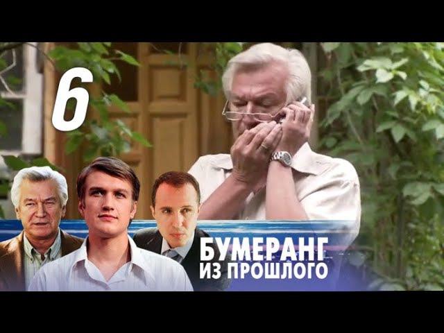 Бумеранг из прошлого - 6 серия (2011)