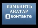 Как поменять аву аватар в ВК Вконтакте