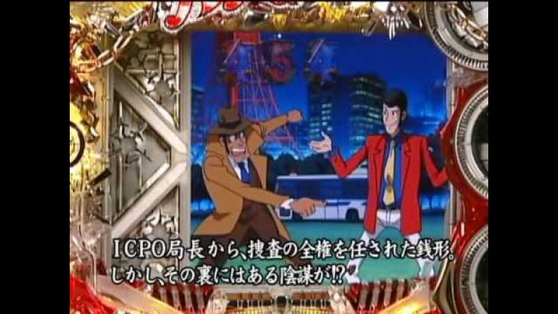 CRЛюпен III в погоне за скрытыми сокровищами Токугава 2010 Часть 1