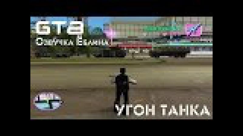 Угнанный танк взорвался в GTA Прохождение ГТА с озвучкой Ёблина