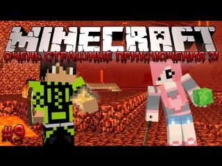 Minecraft Очень Страшные Приключения 2! #9 - ЖИЗНЬ ИЛИ СМЕРТЬ!