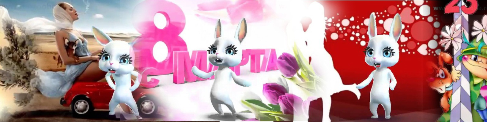 Музыкальное поздравление от зайцев