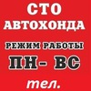 Автосервис (СТО) Нижнекамск АВТОХОНДА