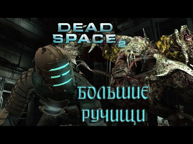 Dead Space 2 4 Огромные ручищи