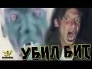 MEMEMETAL Убил Бит feat Зипуля