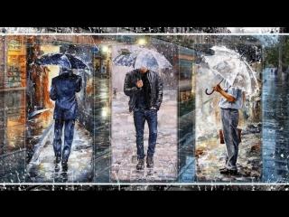А вы давно гуляли под дождем? стихи олега алексеева