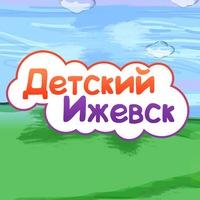 Логотип Детский Ижевск Для детей и родителей Афиша