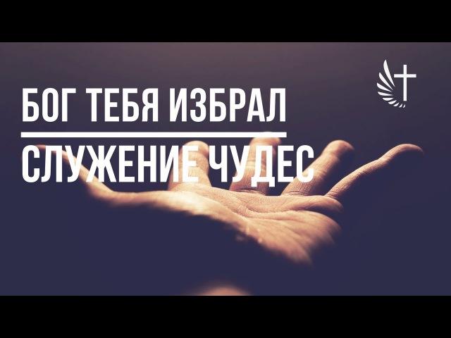 БОГ ТЕБЯ ИЗБРАЛ. СЛУЖЕНИЕ ЧУДЕС. Пастор Илья Федоров. 17.09.2017 г.