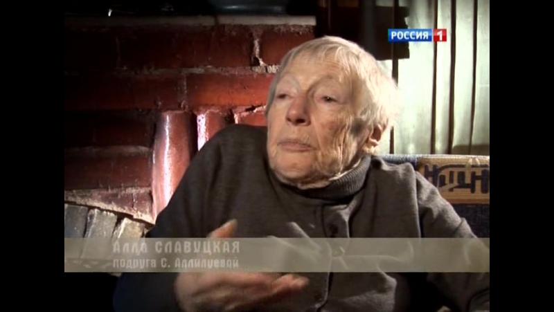 Cizinkou ve své zemi Osud Stalinovy dcery %2F Чужая на родине Судьба дочери Сталина dokument 2014 RU
