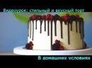 Пошаговый видео рецепт Торт бисквит крем шоколадная глазурь фруктовое украшение Рецепты тортов