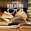 Квентин: подготовка к ЕГЭ и ОГЭ в Хабаровске