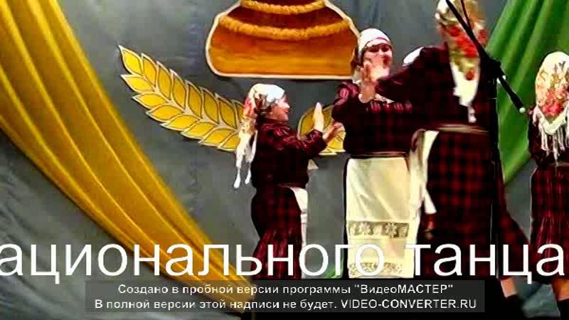 Ансамбль национального танца Тыпыртон (НКЦ. с. Светозарево)