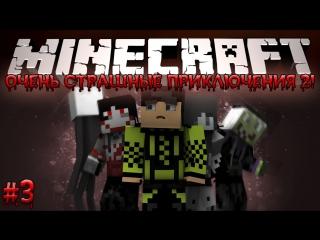 Minecraft Очень Страшные Приключения 2! #3 - МЕСТЬ ДЖЕФФА!