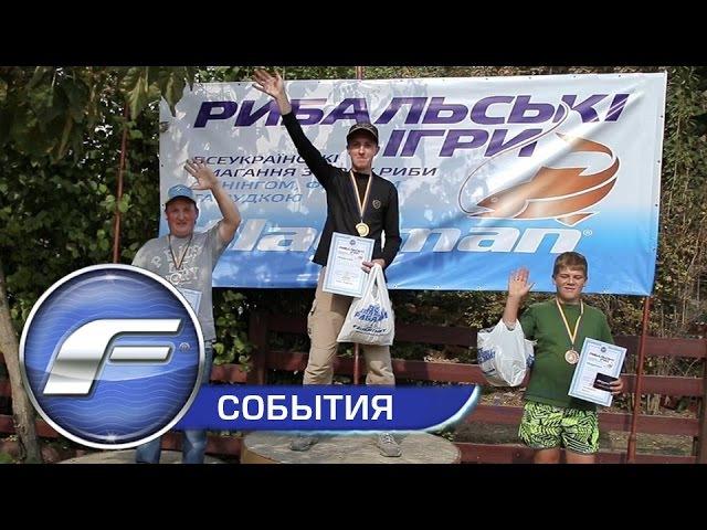 Рыболовные игры Flagman 2016 Одесса