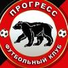ФК Прогресс | Официальная страница болельщиков