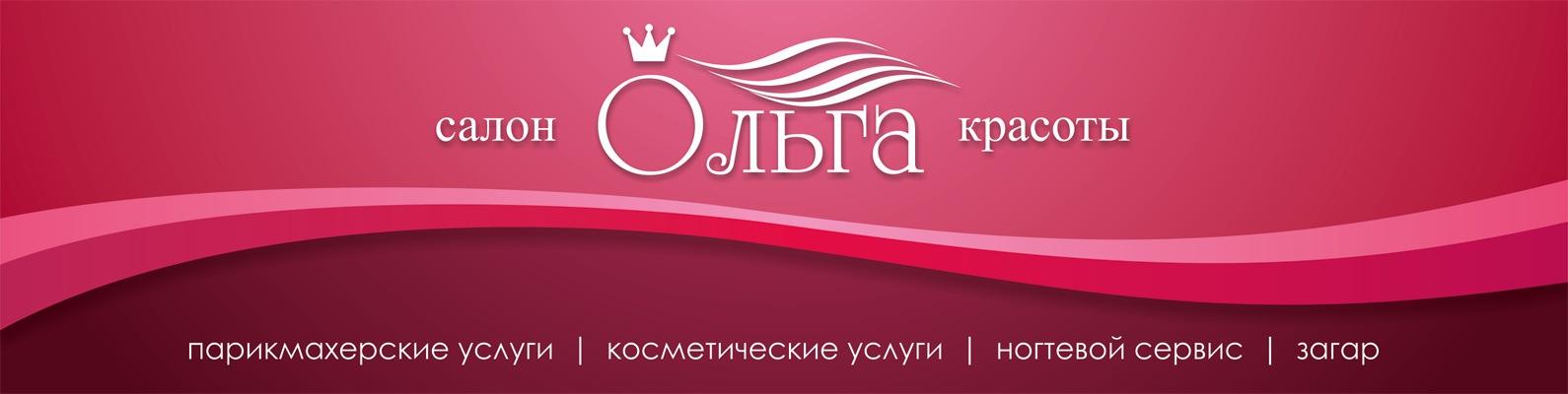 Салон красоты ольга официальный сайт
