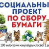 ОБЩИЙ СБОР Павлодар