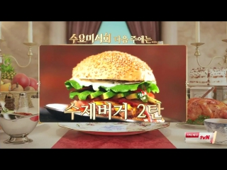 Превью шоу канала tvN Wednesday Food Talk