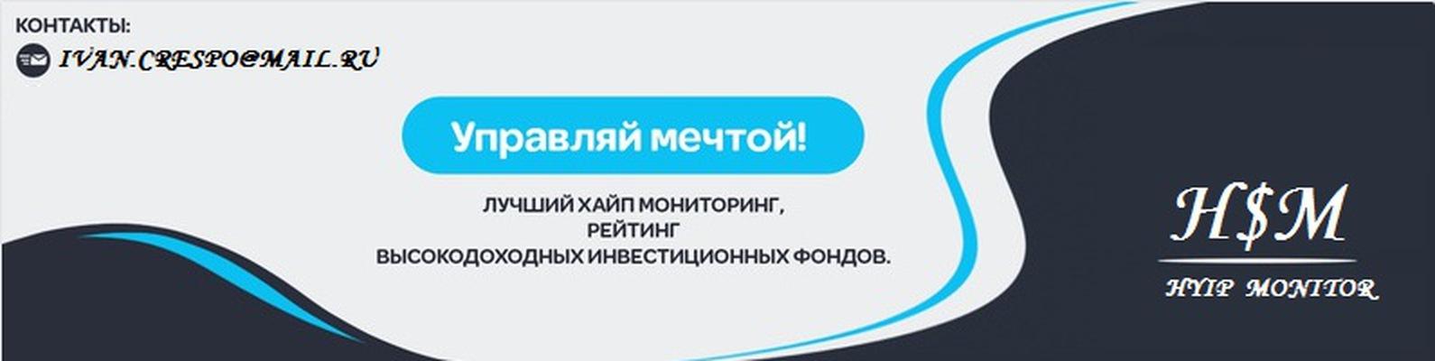 Hyip монитор минск