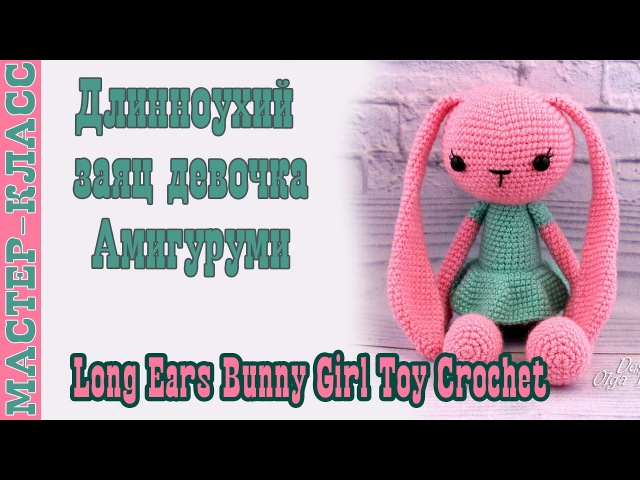 Игрушка амигуруми Длинноухий заяц девочка инопланетянин крючком. Урок 45. Мастер класс
