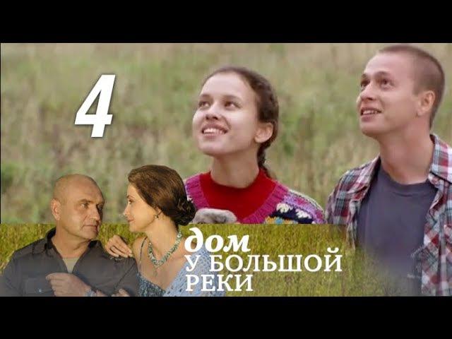 Дом у большой реки 4 серия Новый дом 2011 Мелодрама @ Русские сериалы