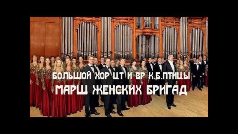 Марш женских бригад (1950е). Большой хор ЦТ и ВР пу К. Б. Птицы. Clip. Custom.