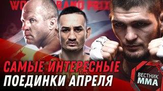 САМЫЕ ИНТЕРЕСНЫЕ ПОЕДИНКИ АПРЕЛЯ - НУРМАГОМЕДОВ, ЕМЕЛЬЯНЕНКО, UFC 223