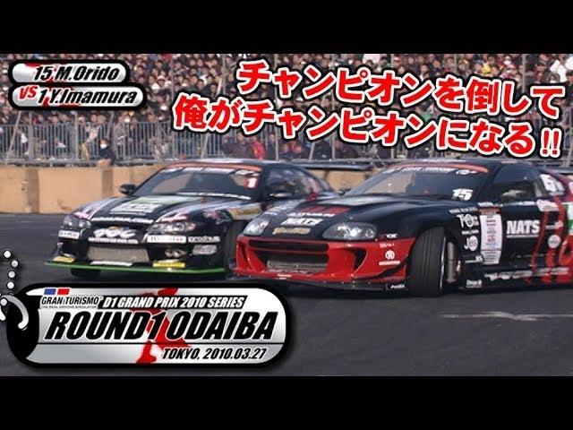 Video Option VOL.194 — D1GP 2010 Rd.1 at Odaiba: Tsuiso SEMIFINAL - FINAL.